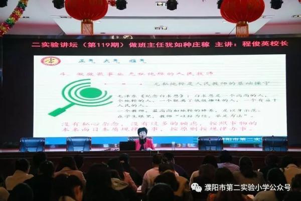 春风化雨 拔节成长——濮阳市第二实验小学举办第四期青年教师专题培训